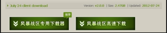 [Guide] China - Special Force 2 Screen16