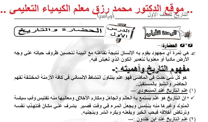 ملزمه شرح للوحدة الأولي كاملة + الدرس الأول من الوحدة الثانية للأستاذ أحمد مفيد ( تاريخ الأول الثانوى المنهج الجديد 2014 ) Captur14