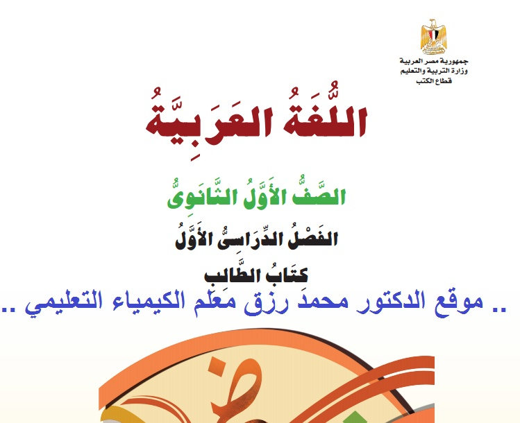 قنبله وحصري الكتاب المدرسى لغه عربيه للصف الأول الثانوى طبعة 2014   Captur16