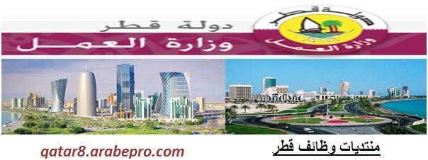 منتديات وظائف قطر