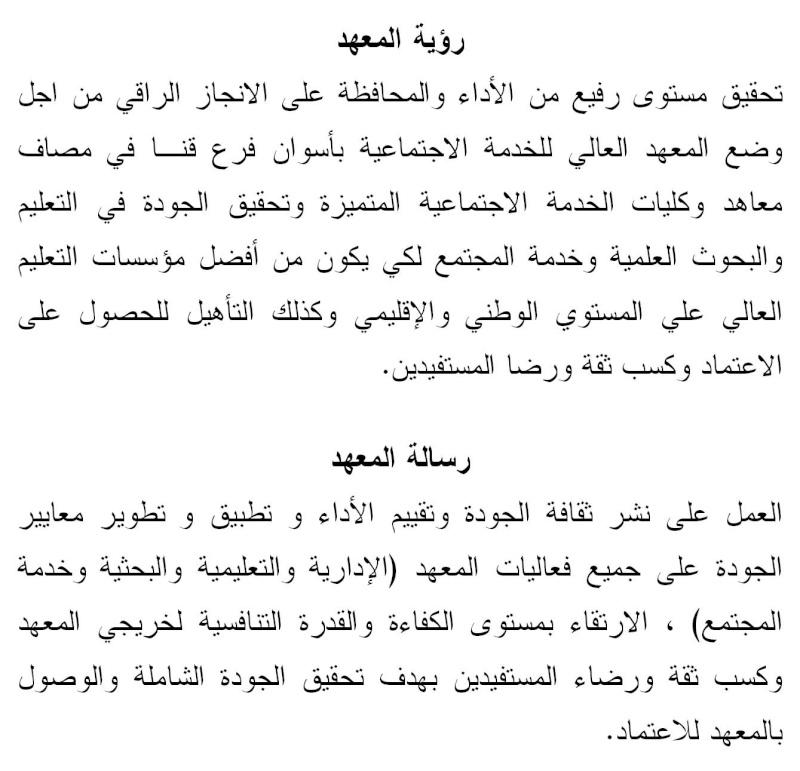 رؤية ورسالة المعهد Oouso10
