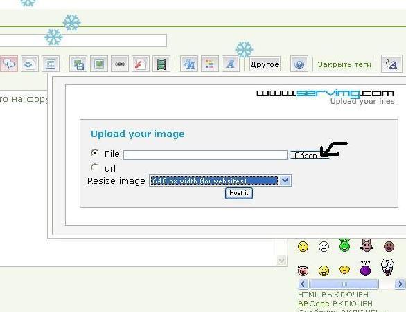 Как вставлять фотографии в сообщения. Screen11