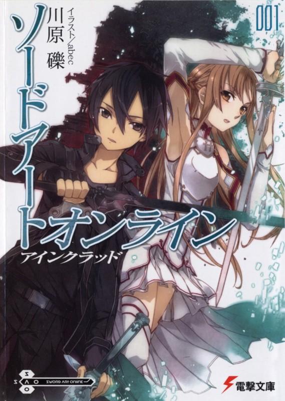Sword Art Online (Extra Edition) Sword_10