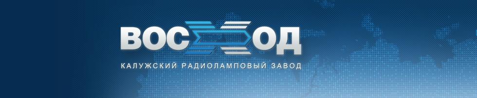 Восход - Калужский Радиоламповый Завод