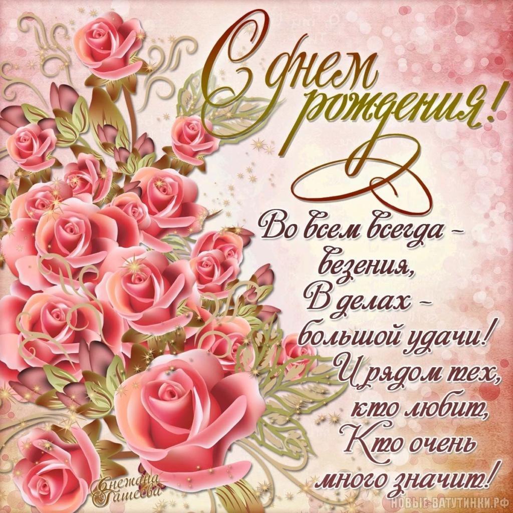 Поздравления  с праздниками! - Страница 21 Image_14