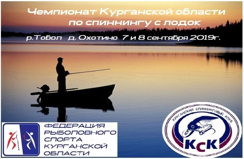 Чемпионат Курганской обл. Спинниг Лодка 7-8 сентября 11206912