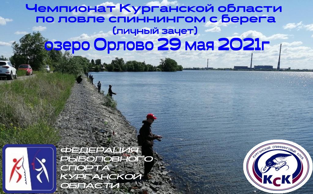 Чемпионат Курганской обл. Спиннинг берег. 29 05.2021. _a202110