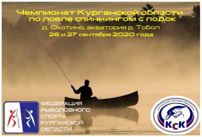 Чемпионат Курганской обл. Спиннинг с лодок. 26-27 09.2020. E_s_a10