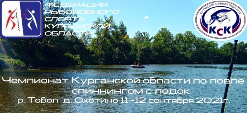 Чемпионат Курганской обл. Спиннинг с лодок. 11-12. 09.2021. R4hnj210