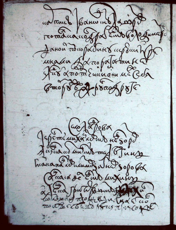 Лаврово в древних актах 210-6-11