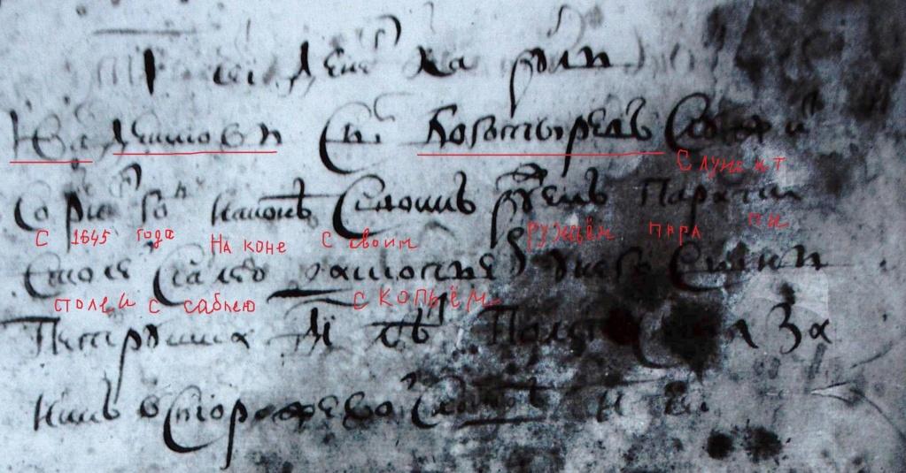 Архивные источники генеалогического характера по Козловскому уезду - Страница 2 Aoa10
