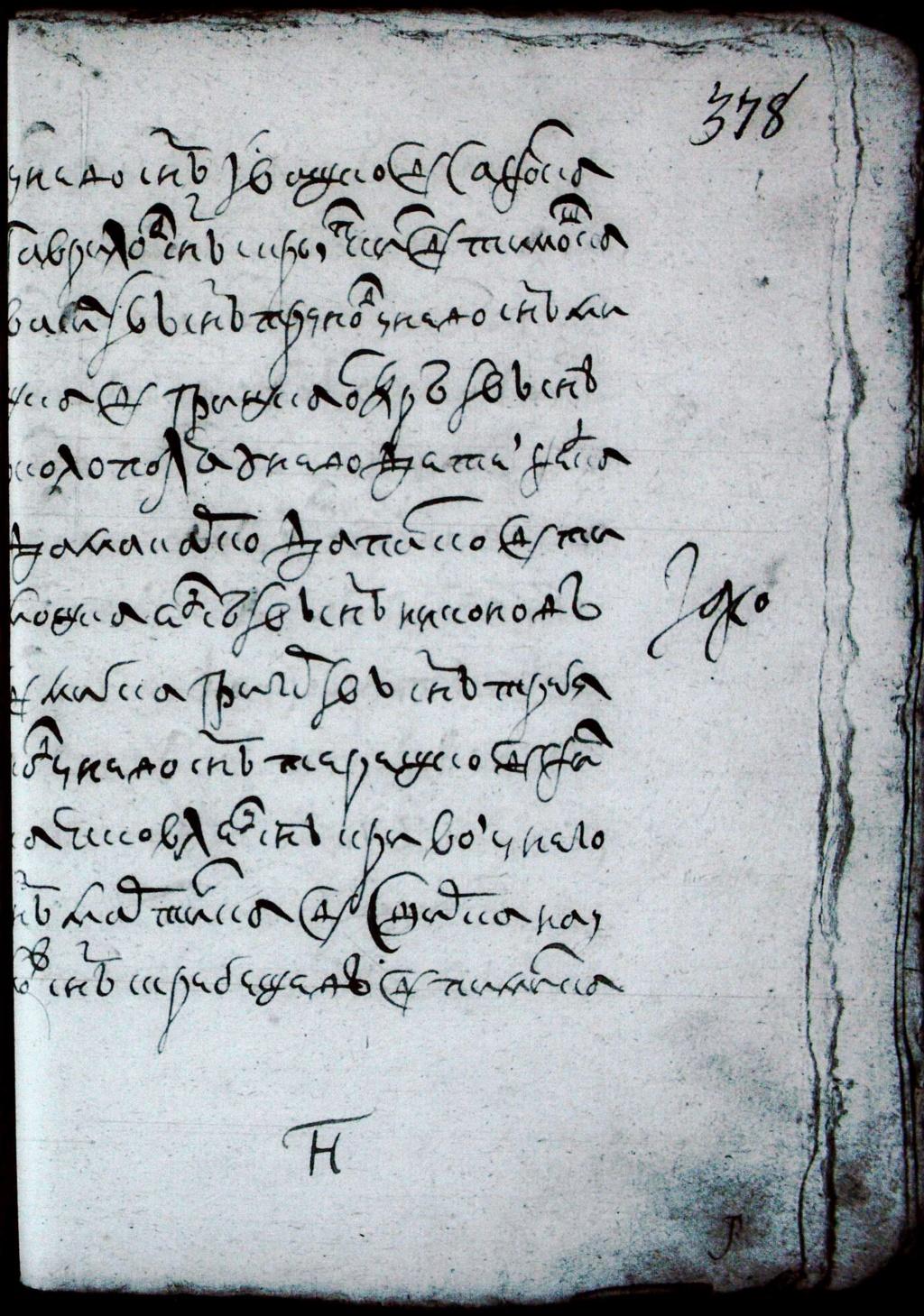 Архивный документ на день рождения. E_164611