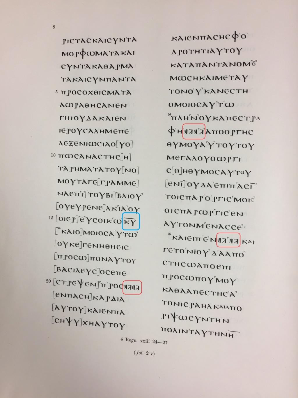 Yah, Jéhovah, Yahwé et autres noms de Dieu - Page 2 Transc11