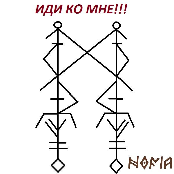 """Став """"Иди ко мне!!!"""", автор Nofia __10"""