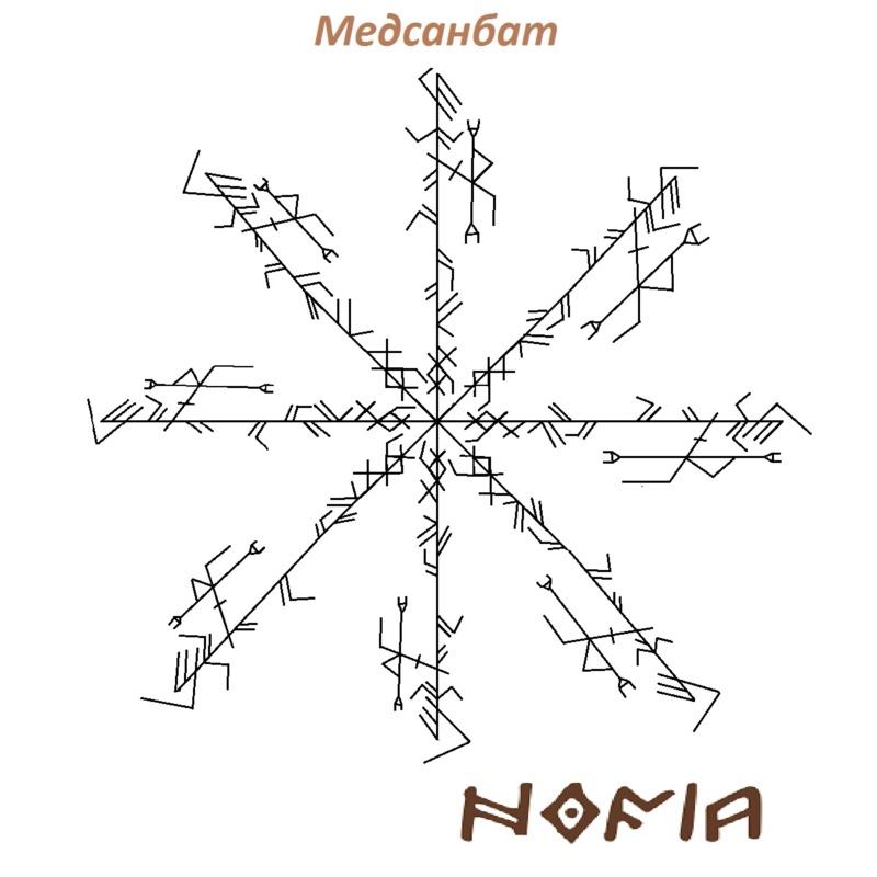 """Став """"Медсанбат"""", автор Nofia Aa_a11"""