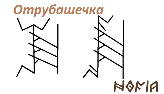"""Став """"Отрубашечка"""", автор Nofia Aaai_a10"""