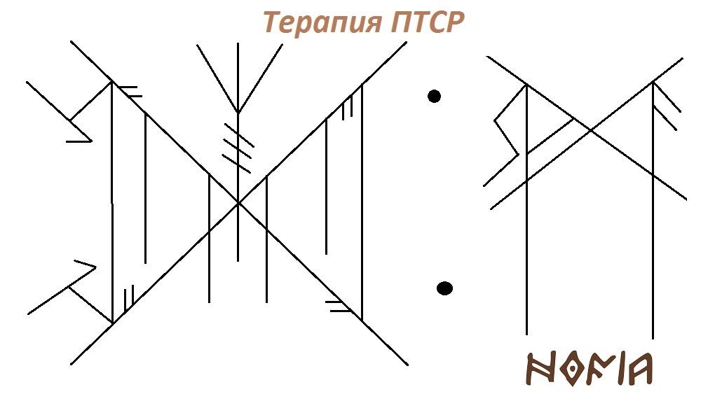 "Став ""Терапия ПТСР"", автор Nofia Eau_ee10"