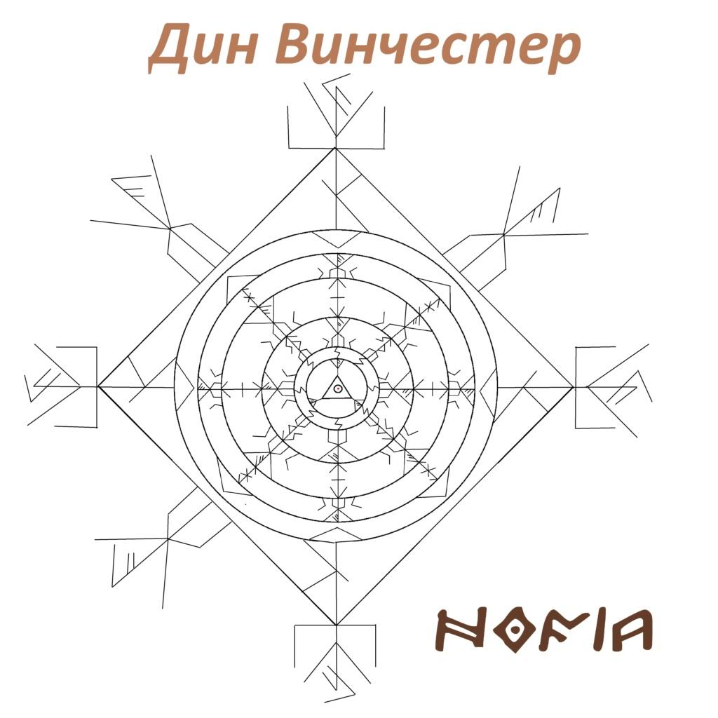 """Став """"Дин Винчестер"""", автор Nofia S_naaa11"""