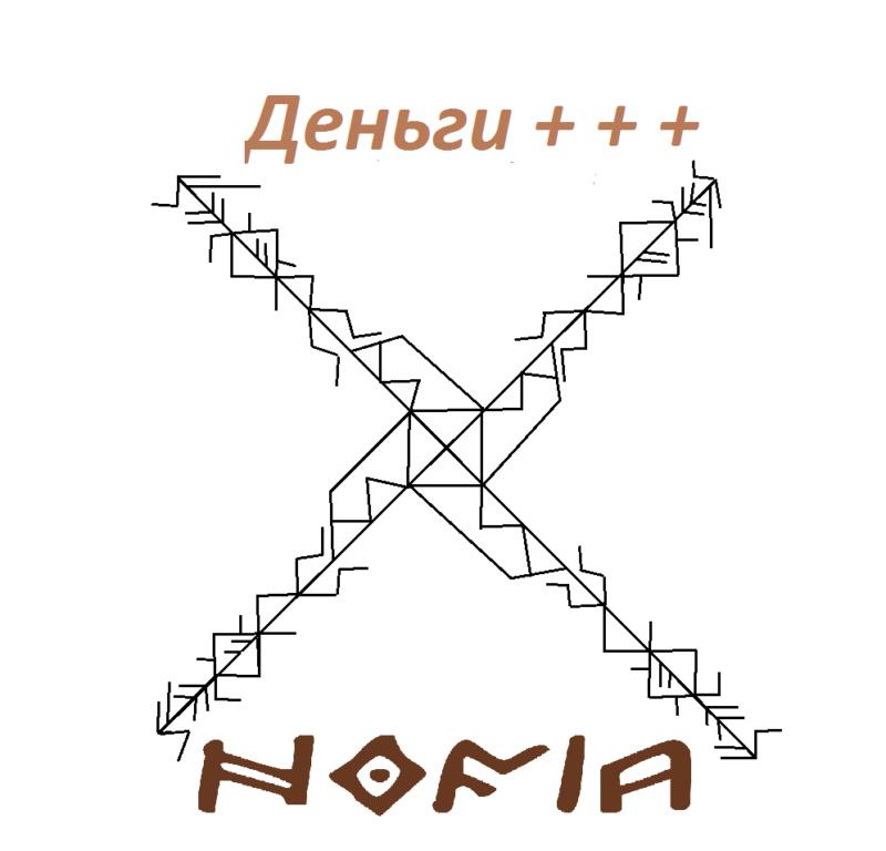 """Став """"Деньги + + +"""", автор Nofia Su_11"""