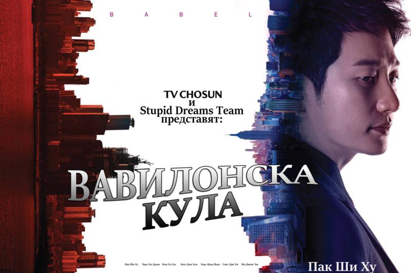 Babel (2019) 210