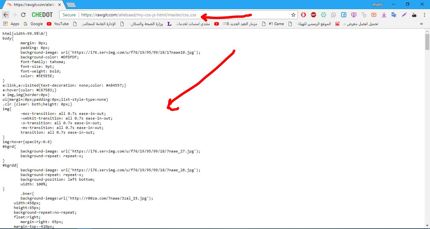طريقة جديدة لرفع ملفات js و css و html على احلى منتدى 2018 912