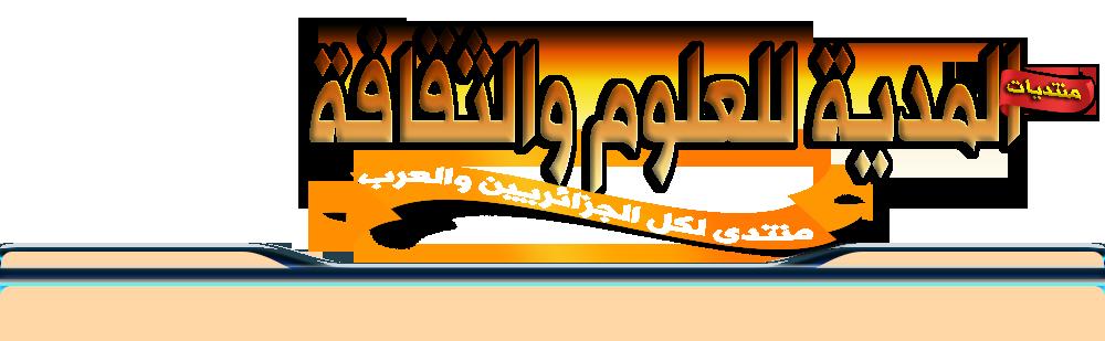 منتديات المدية للعلوم والثقـــــــــــــافة