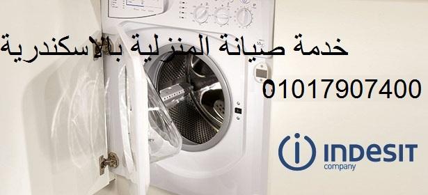 اندست الاسكندرية 01017907400