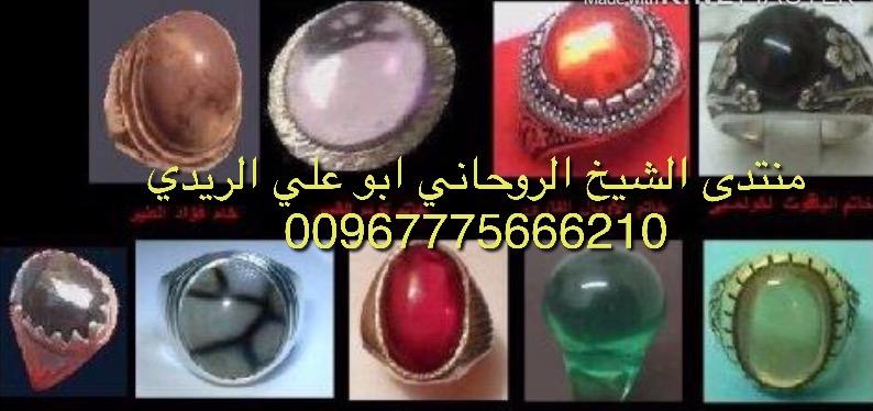 منتدي الشيخ الروحاني ابوعلي الريدي