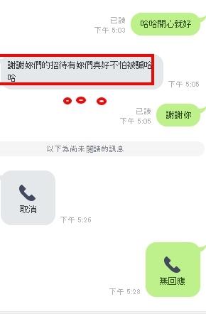 老客戶的信賴 給的評價真高加賴z2015510約台灣本土妹妹Telegram:ccoo478 Ue510