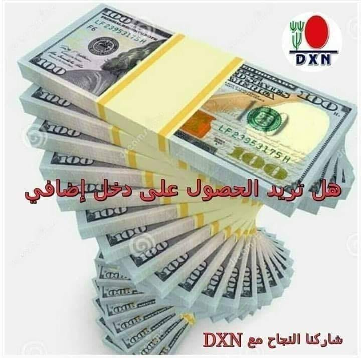 البحث عن عمل او مدخول قار فرصة عمل ذهبية بين ايديكم تقدمها شركة  dxn 11848110