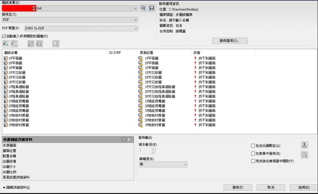 模型空間批量出圖  載入上次做好的圖紙dsd. 為何換台電腦他就搜尋不到了! Zueu10
