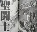 [Manga] Saint seiya Episode G + Assassin - Page 3 G84_310