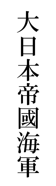 IJN ASHIGARA (1/700 Hasegawa) - Page 3 Dainip10
