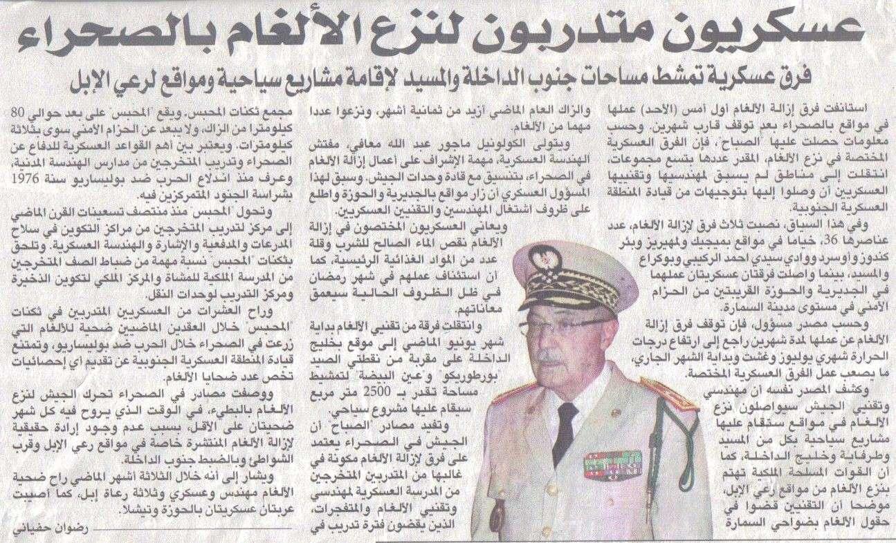 Genie Militaire dans les FAR / Moroccan Army Engineers Far210