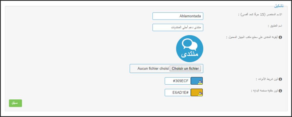 تطبيق الويب التدريجي (PWA) متوفر حالياً على أحلى المنتديات. 01-08-10