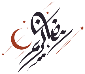 تهنئة بمناسبة حلول شهر رمضان المُبارك 15259111