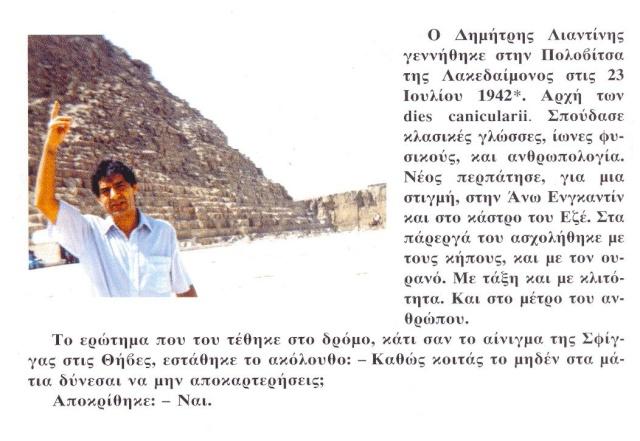 """Για το """"Επίμετρο"""" των """"Ελληνικών"""" Iiiiii14"""