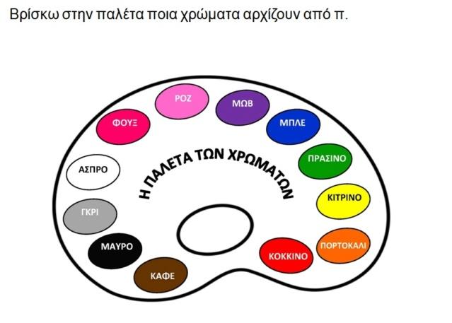 Διδασκαλία του Π,π  13__ay10