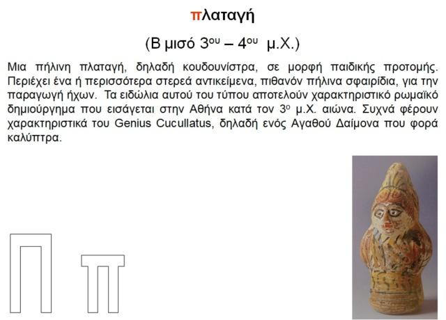 Διδασκαλία του Π,π  31_aay11