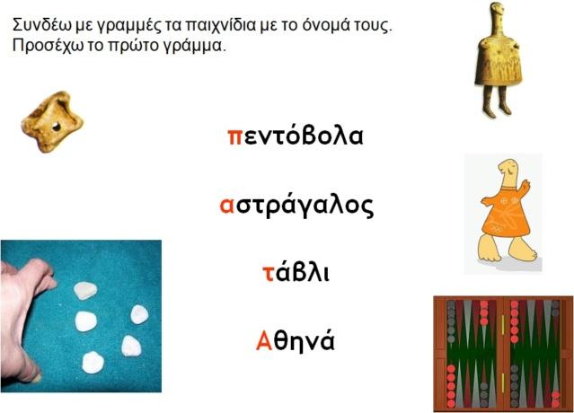 Διδασκαλία του Π,π  32_ac_11