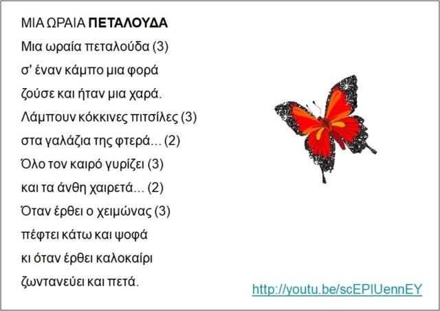 Διδασκαλία του Π,π  - Σελίδα 2 36__oa10
