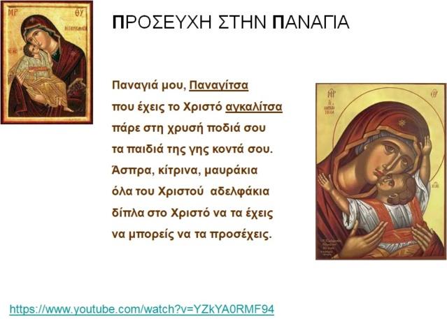 Διδασκαλία του Π,π  - Σελίδα 2 37_eaa10