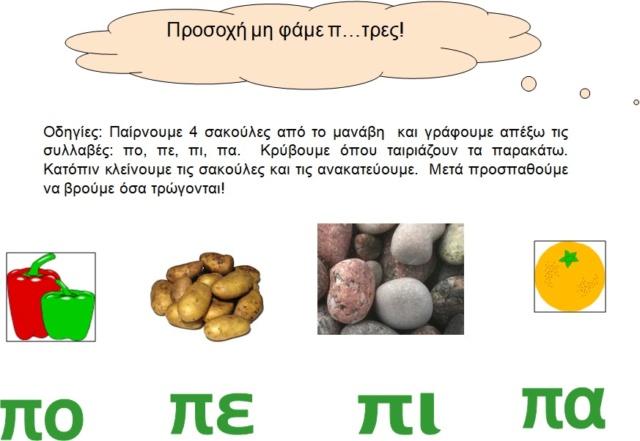 Διδασκαλία του Π,π  - Σελίδα 2 Ac_aya10