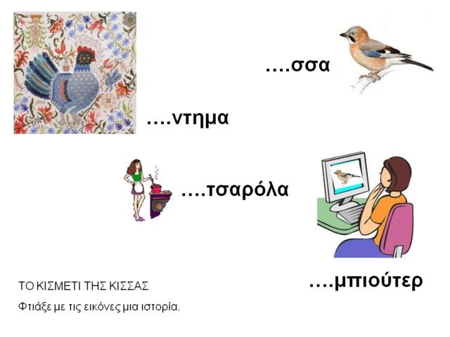 ΝΟΕΜΒΡΙΟΣ 2018 - ΤΙ ΚΑΝΑΜΕ ΣΗΜΕΡΑ Caa_110