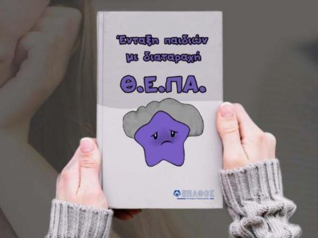 Έχετε μαθητές με θυμό; Το νέο βιβλίο για παιδιά με διαταραχή Θ.Ε.ΠΑ. Entaks10