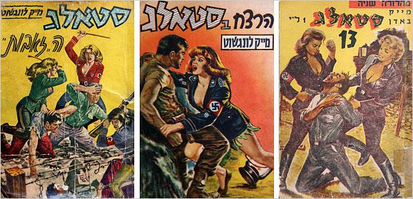 Pornographie Nazie... en Israël 06stal10