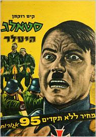 Pornographie Nazie... en Israël 06stal11
