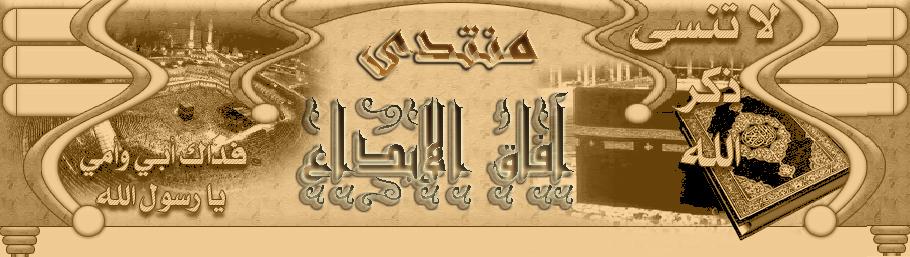 منتدى آفاق الإبداع الإسلامي