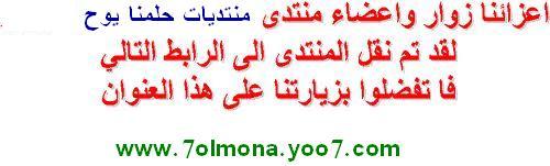 www.7olmona.yoo7.com