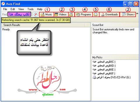 برنامج AvaFind للبحث في الكمبيوتر Avafin11